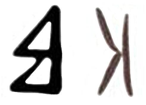 A karcagi magas szójel és a székely m betű
